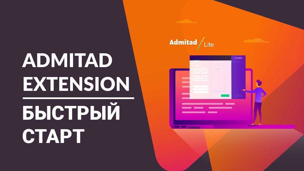 Быстрый старт в партнерских программах с Admitad