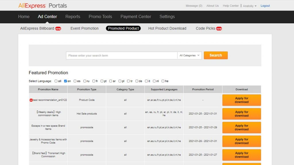 Promoted Product Обзор личного кабинета AliExpress Portals