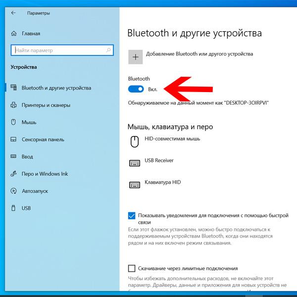 шаг 3 Убедитесь что Bluetooth включен